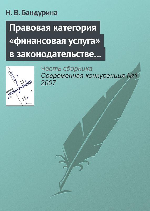 Н. В. Бандурина Правовая категория «финансовая услуга» в законодательстве о защите конкуренции