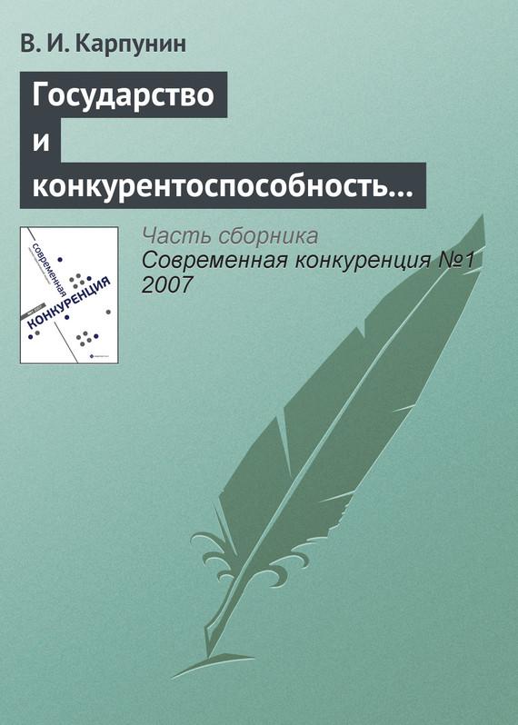 В. И. Карпунин Государство и конкурентоспособность национальной банковской системы цена