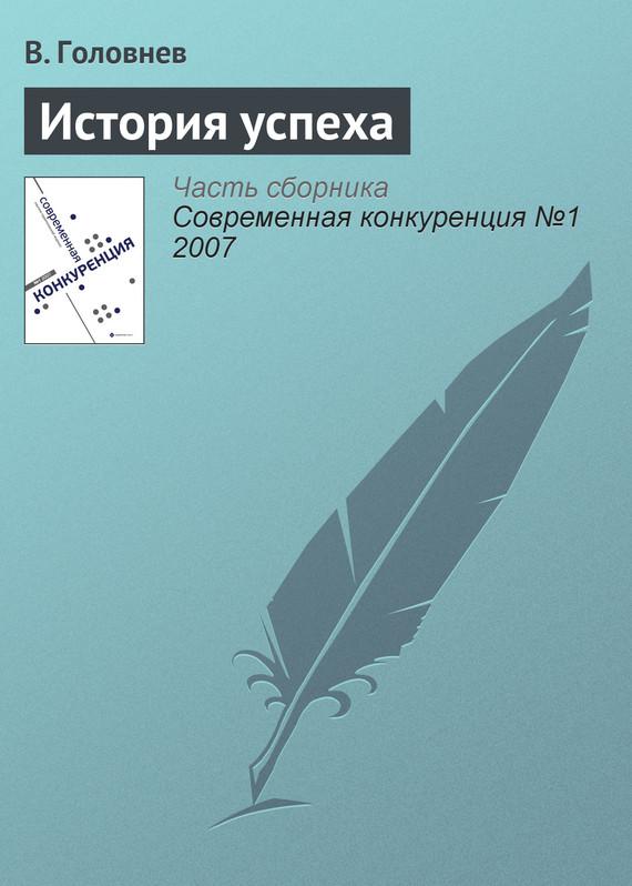 бесплатно скачать В. Головнев интересная книга