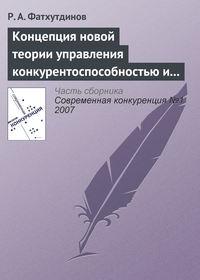 Фатхутдинов, Р. А.  - Концепция новой теории управления конкурентоспособностью и конкуренцией
