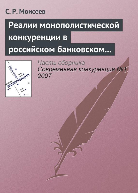 Реалии монополистической конкуренции в российском банковском секторе от ЛитРес