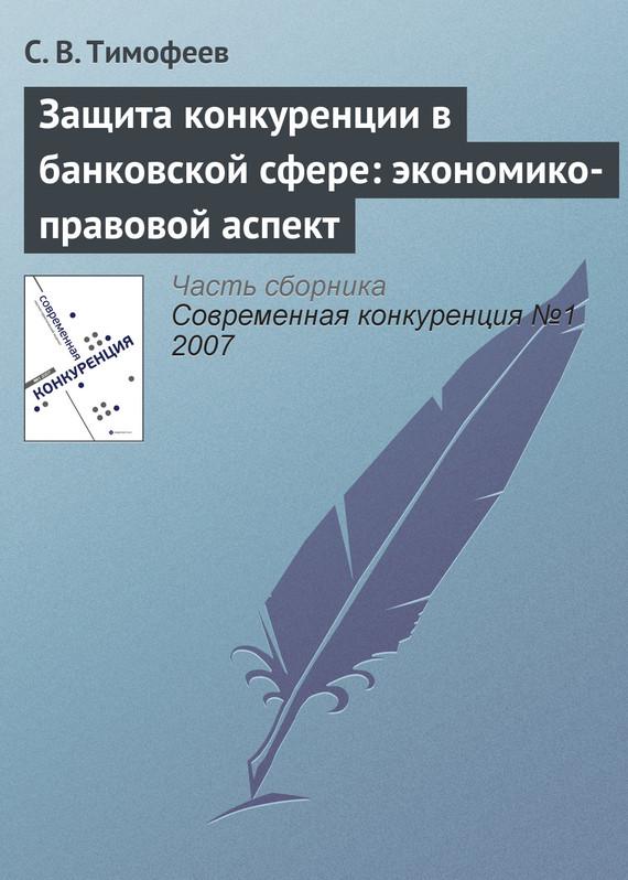 С. В. Тимофеев Защита конкуренции в банковской сфере: экономико-правовой аспект исключение из правил