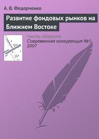 Федорченко, А. В.  - Развитие фондовых рынков на Ближнем Востоке