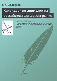 Федорова, Е. А.  - Календарные аномалии на российском фондовом рынке