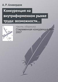 Алавердов, А. Р.  - Конкуренция на внутрифирменном рынке труда: возможности и опасности для работодателя