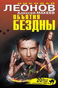Леонов, Николай  - Объятия бездны (сборник)