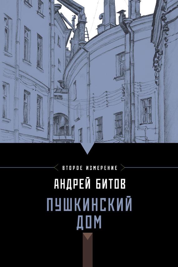 Скачать Пушкинский дом бесплатно Андрей Битов