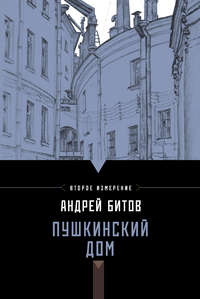 Битов, Андрей  - Пушкинский дом