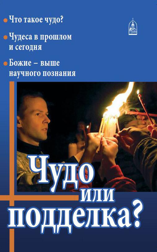Николай Колчуринский Чудо или подделка? отсутствует чудо книга ясные и теплые