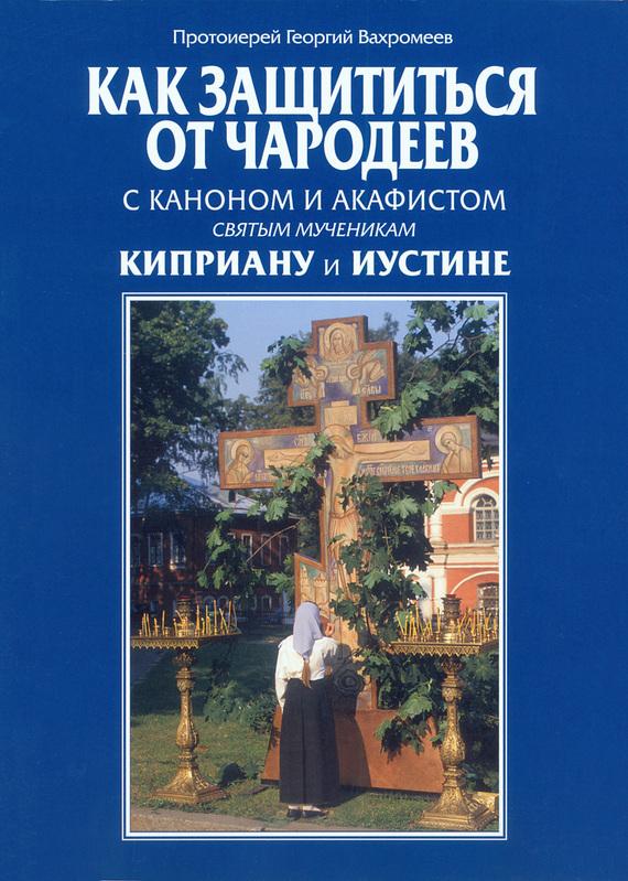 Протоиерей Георгий Вахромеев Как защититься от чародеев отсутствует чудо книга ясные и теплые
