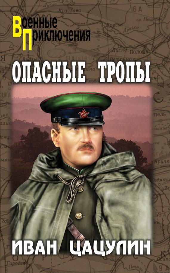 Иван Цацулин Опасные тропы