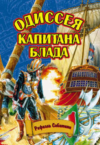 Сабатини, Рафаэль  - Одиссея капитана Блада