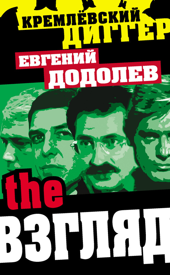 Евгений Додолев The Взгляд билеты на квн финал 19 12 09