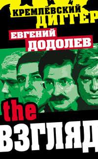 Додолев, Евгений  - The Взгляд