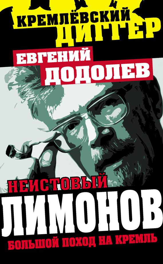 Обложка книги Неистовый Лимонов. Большой поход на Кремль, автор Додолев, Евгений