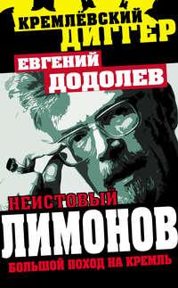 Додолев, Евгений  - Неистовый Лимонов. Большой поход на Кремль