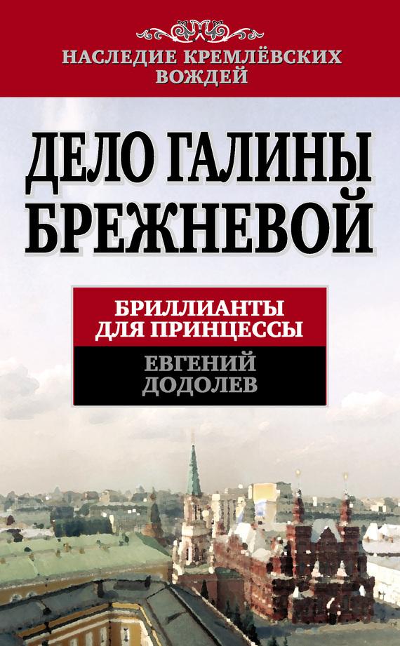 яркий рассказ в книге Евгений Додолев