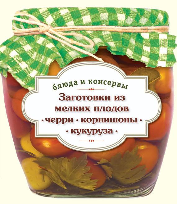 Отсутствует Заготовки из мелких плодов. Черри, корнишоны, миникукуруза корнишоны сладкие kuhne 530г
