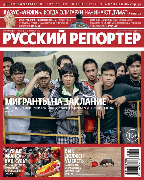 Отсутствует Русский Репортер №32/2013 отсутствует русский репортер 08 2013