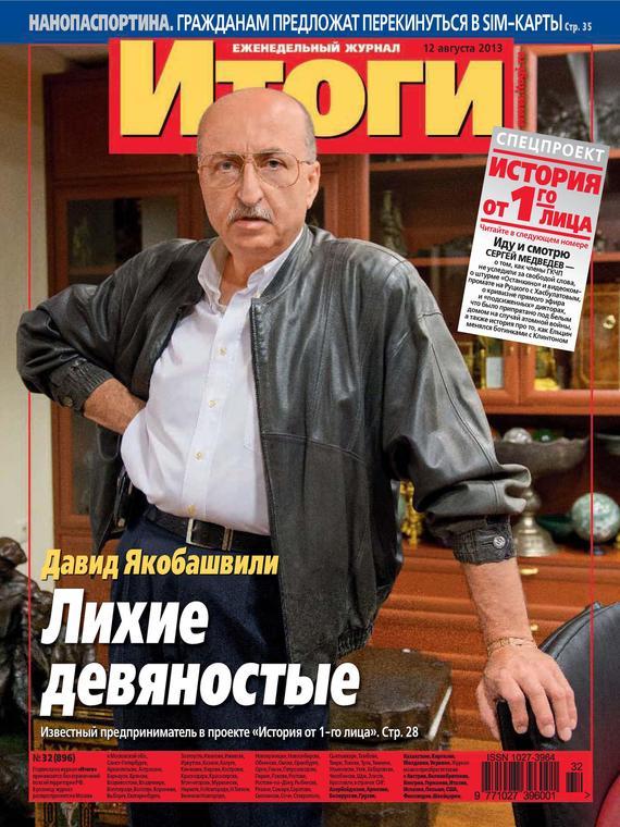 Отсутствует Журнал «Итоги» №32 (896) 2013 российский адвокат журнал где