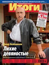 - Журнал «Итоги» &#847032 (896) 2013