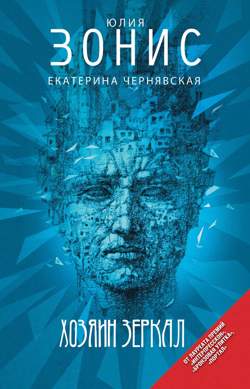 Юлия чернявская книги скачать