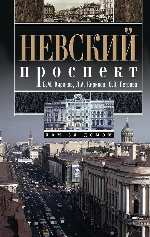 Л. А. Кирикова бесплатно