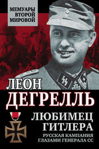 Дегрелль, Леон  - Любимец Гитлера. Русская кампания глазами генерала СС