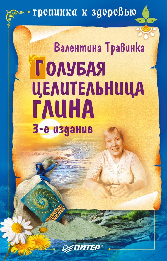 Голубая целительница глина - ВалентинаТравинка