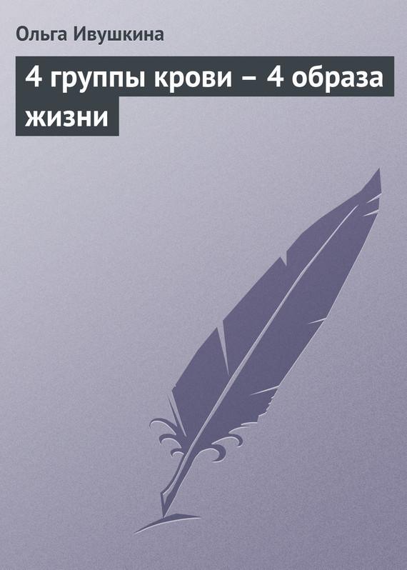 4 группы крови – 4 образа жизни - Ольга Ивушкина