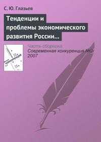 Глазьев, С. Ю.  - Тенденции и проблемы экономического развития России (начало)