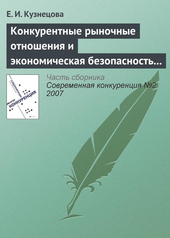 занимательное описание в книге Е. И. Кузнецова
