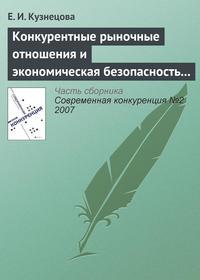 Кузнецова, Е. И.  - Конкурентные рыночные отношения и экономическая безопасность государства