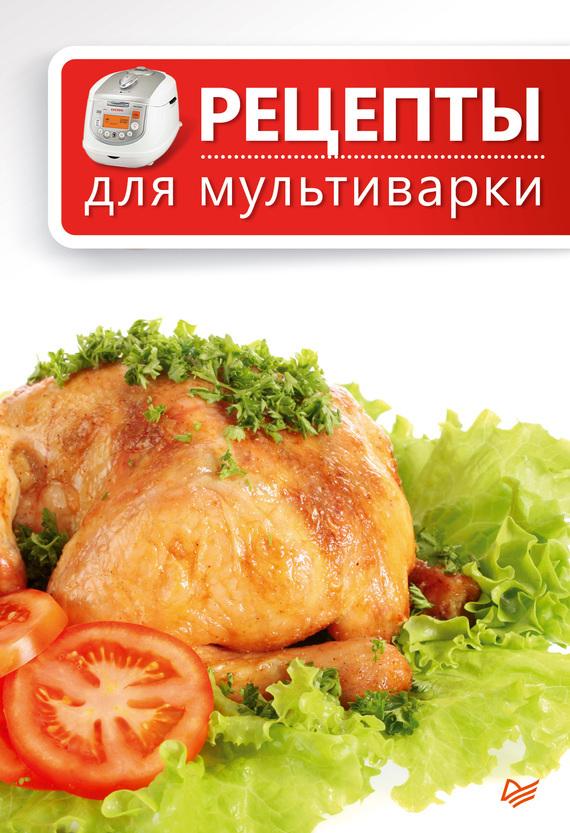 Рецепты для мультиварки - Сборник рецептов