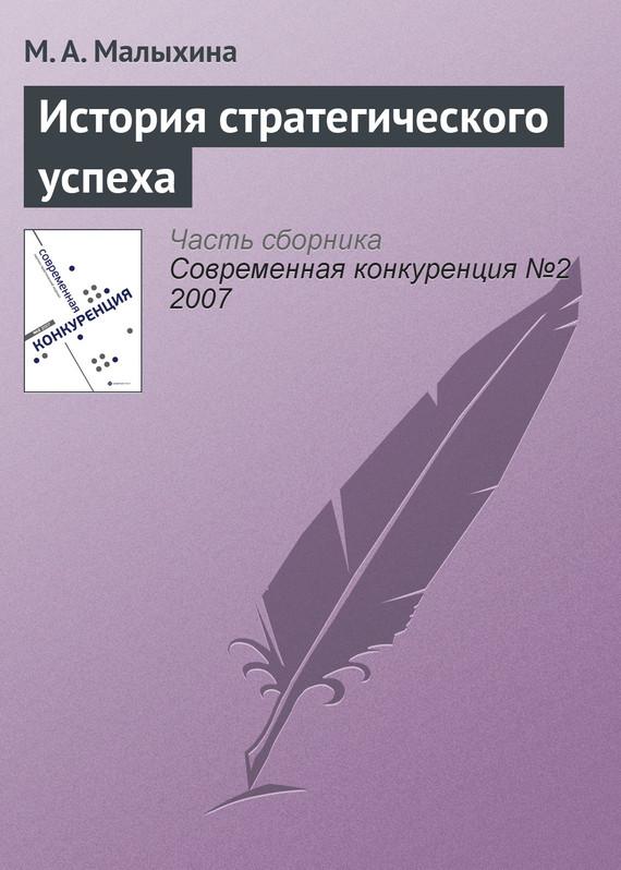М. А. Малыхина История стратегического успеха