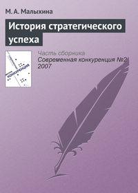 Малыхина, М. А.  - История стратегического успеха