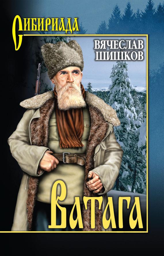 Ватага (сборник) ( Вячеслав Шишков  )