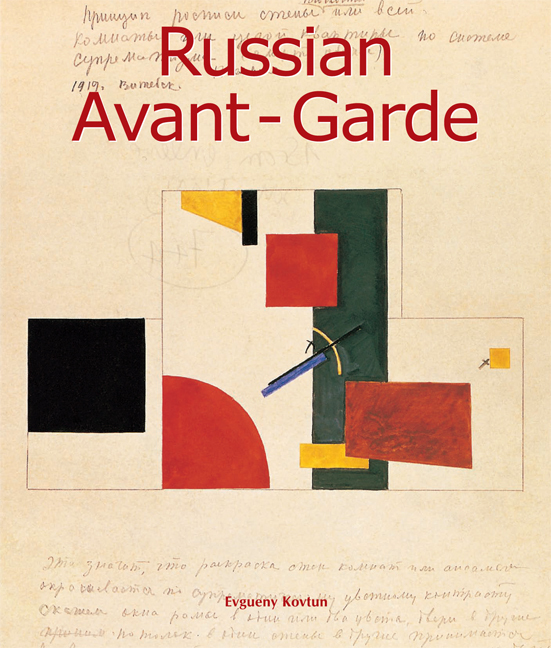 Evgueny Kovtun Russian Avant-Garde the art of noise art of noise at the end of the century 2 cd dvd