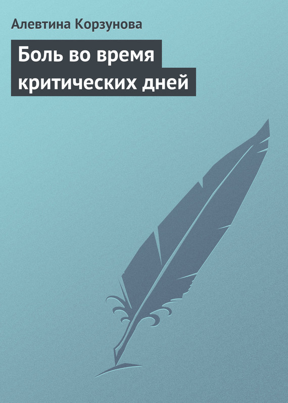 Боль во время критических дней - Алевтина Корзунова