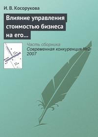 Косорукова, И. В.  - Влияние управления стоимостью бизнеса на его конкурентоспособность