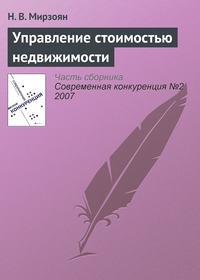 Мирзоян, Н. В.  - Управление стоимостью недвижимости