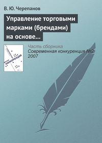 Черепанов, В. Ю.  - Управление торговыми марками (брендами) на основе стоимостного подхода
