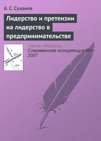 Суханов, А. С.  - Лидерство и претензии на лидерство в предпринимательстве