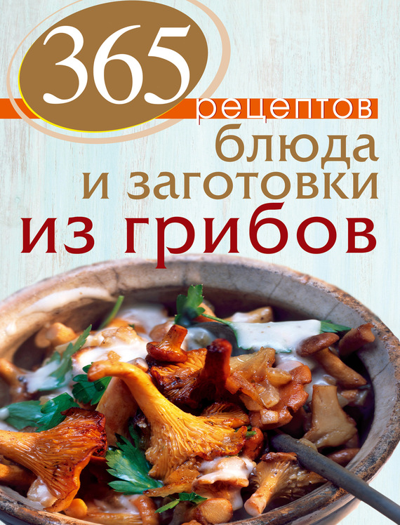 блюда из грибов шампиньонов рецепты