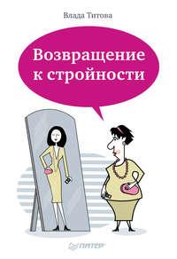 Титова, Влада  - Возвращение к стройности