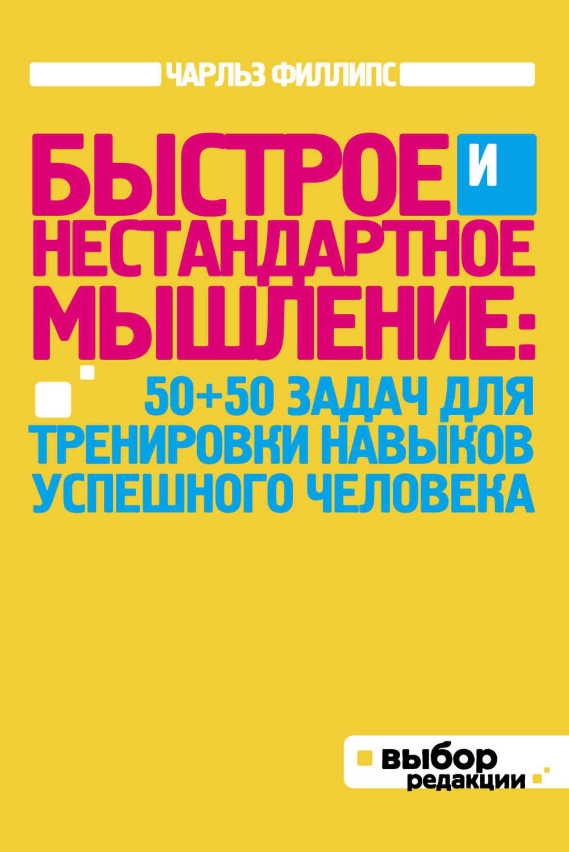 скачать бесплатно книги психологических тестов