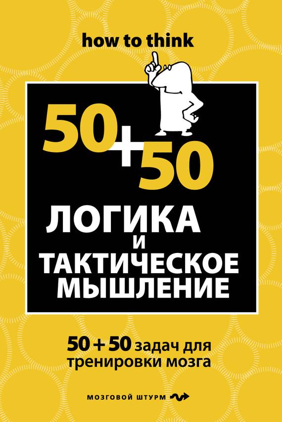 бесплатно Чарльз Филлипс Скачать Логика и тактическое мышление. 50+50 задач для тренировки навыков успешного человека