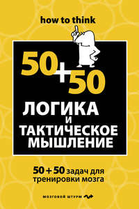 - Логика и тактическое мышление. 50+50 задач для тренировки навыков успешного человека