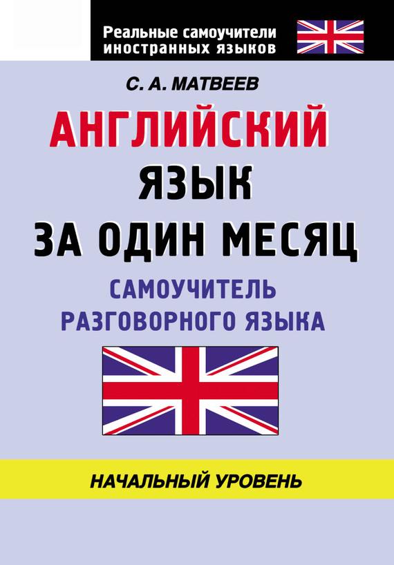 Английский язык за один месяц. Самоучитель разговорного языка. Начальный уровень