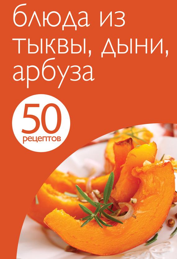 Отсутствует 50 рецептов. Блюда из тыквы, дыни, арбуза